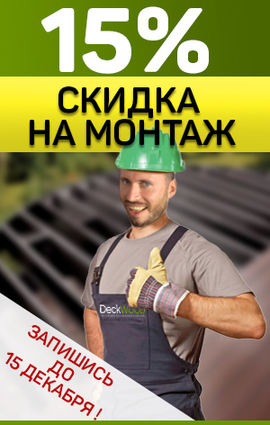 skidka-na-montag