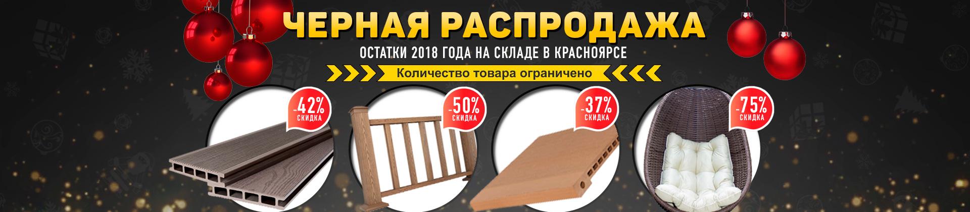 slide-rasprodaga-2019-11-20-3