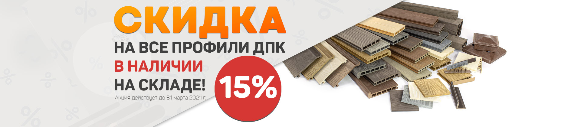 15-skidka-na-dosku-1900-400