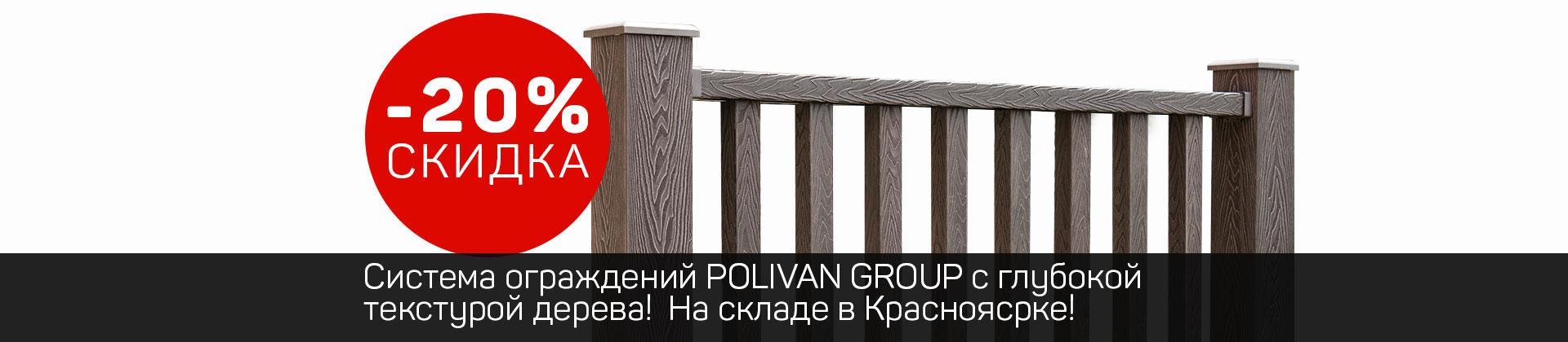 polivan-group-ograda-20-skidka